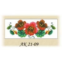 АК 21-09