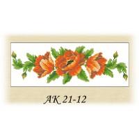 АК 21-12