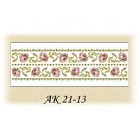 АК 21-13