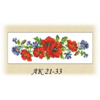 АК 21-33 (габардин)