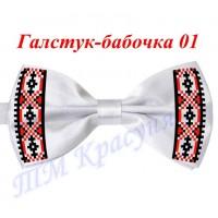 Краватка - метелик № 01