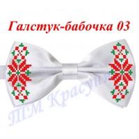 Краватка - метелик № 03