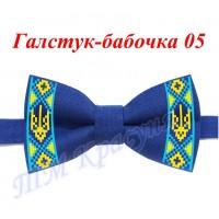 Краватка - метелик № 05