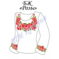 БЖ Розы