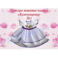 Дитяче пошите плаття Жемчужинка № 1