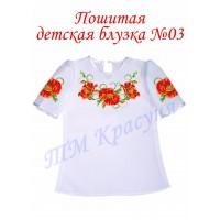 Пошита дитяча блузка № 03