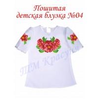 Пошита дитяча блузка № 04