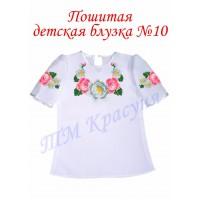 Пошита дитяча блузка № 10