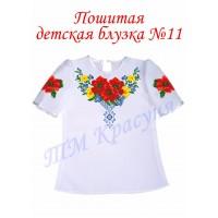 Пошита дитяча блузка № 11