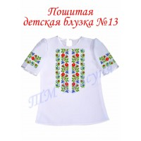 Пошита дитяча блузка № 13