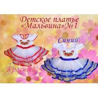 Дитяче пошите плаття Мальвина № 1