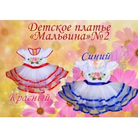 Дитяче пошите плаття Мальвина № 2