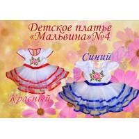 Дитяче пошите плаття Мальвина № 4