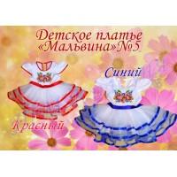 Дитяче пошите плаття Мальвина № 5