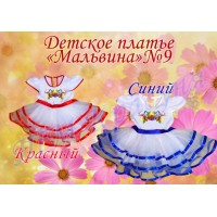 Дитяче пошите плаття Мальвина № 9