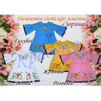 Дитяче плаття Зоряна № 4