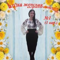 Блузка Жіноча ОВ № 1 (1 вариант)