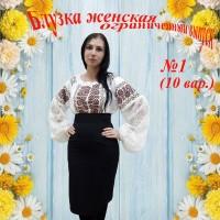 Блузка Жіноча ОВ № 1 (10 вариант)