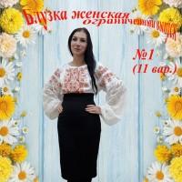 Блузка Жіноча ОВ № 1 (11 вариант)
