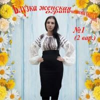 Блузка Жіноча ОВ № 1 (2 вариант)