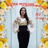 Блузка Жіноча ОВ № 1 (3 вариант)