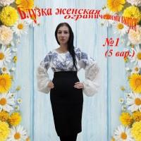 Блузка Жіноча ОВ № 1 (5 вариант)