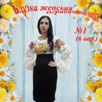 Блузка Жіноча ОВ № 1 (6 вариант)