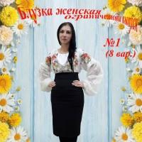 Блузка Жіноча ОВ № 1 (8 вариант)