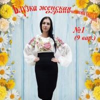 Блузка Жіноча ОВ № 1 (9 вариант)