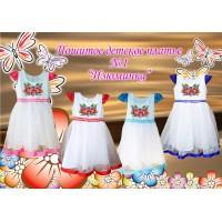 Пошите дитяче плаття Изюминка № 1