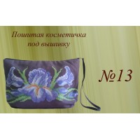 Пошита косметичка № 13
