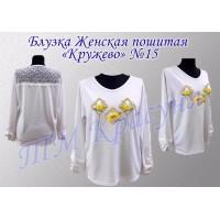Блузка пошита Кружево № 15
