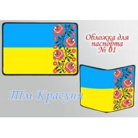 Обкладинка для паспорта № 01