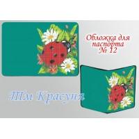 Обкладинка для паспорта № 12