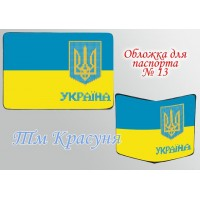 Обкладинка для паспорта № 13
