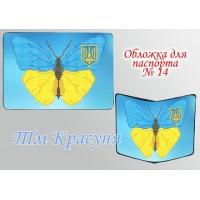 Обкладинка для паспорта № 14