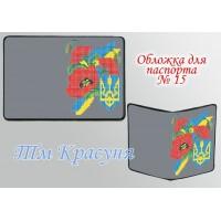 Обкладинка для паспорта № 15