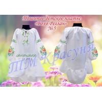 Пошита дитяча сукня Бохо Реглан № 5