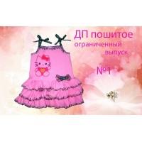 Дитяче плаття ОВ № 1