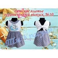Дитяче плаття ОВ № 10