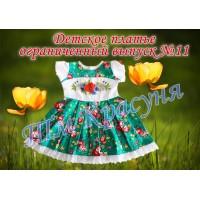Дитяче плаття ОВ № 11