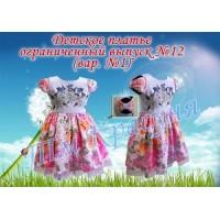 Дитяче плаття ОВ № 12-1