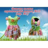 Дитяче плаття ОВ № 12-2