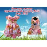 Дитяче плаття ОВ № 12-3