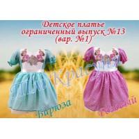 Дитяче плаття ОВ № 13-1