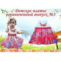Дитяче плаття ОВ № 3