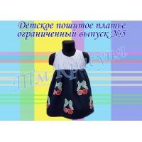 Дитяче плаття ОВ № 5
