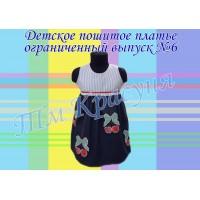 Дитяче плаття ОВ № 6