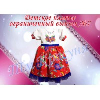 Дитяче плаття ОВ № 7