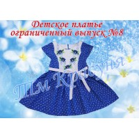 Дитяче плаття ОВ № 8